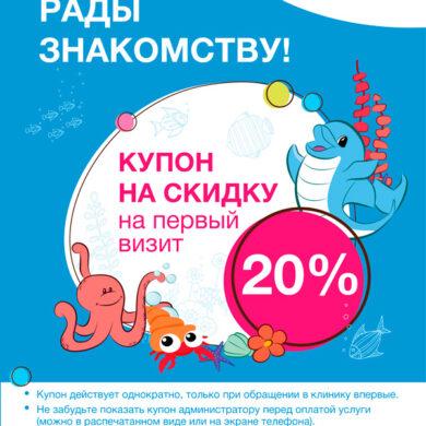 Купон-на-скидку_20%_А4-01