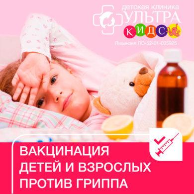 vakcina_akciya2